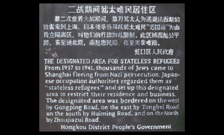 A plaque commemorating the area in Shanghai set up to house the many thousands of Jewish refugees who fled Nazi persecution