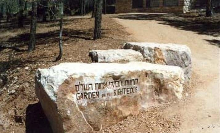 The avenue of the Righteous among the Nations, Yad Vashem, Jerusalem, Israel