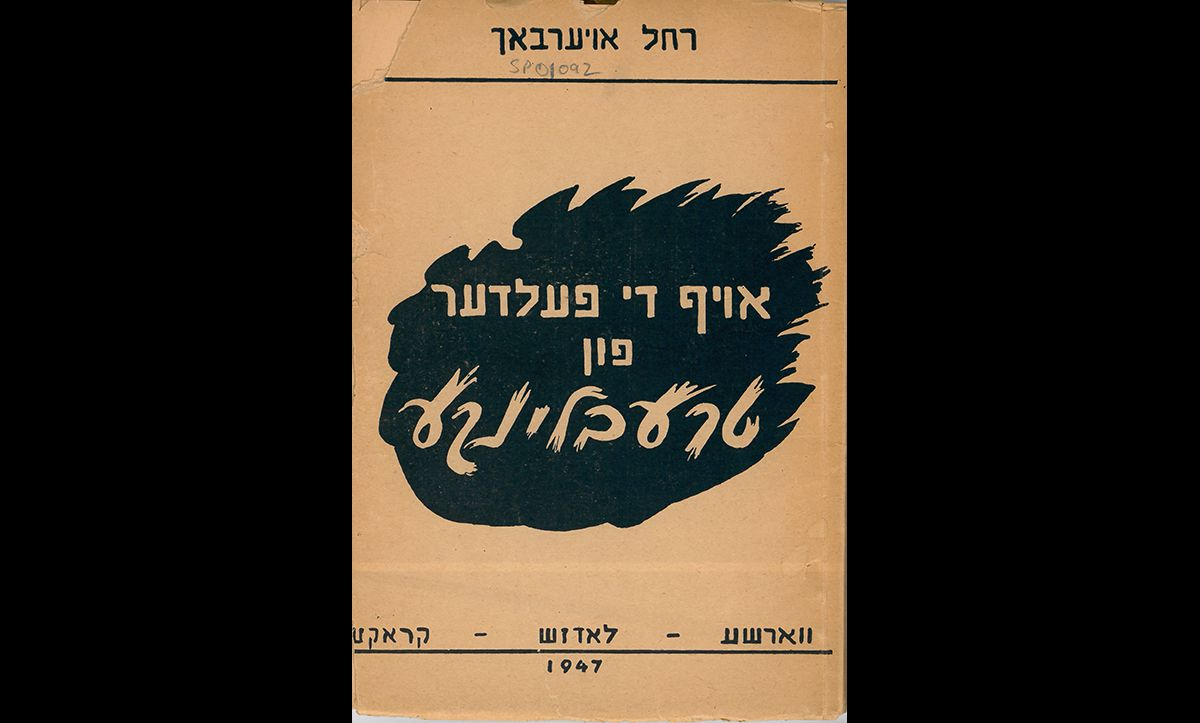In 1947, following research and interviews with survivors, Auerbach published this pamphlet entitled 'In the Fields of Treblinka'. The pamphlet is a comprehensive account of the Treblinka extermination camp.